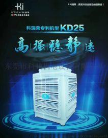科瑞莱加高型环保空调KD25A风量大降温强冷风机
