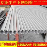 TP304不锈钢管无缝厂家生产供应