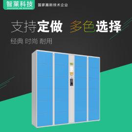 厂家直销超市电子存包柜微信扫码储物柜