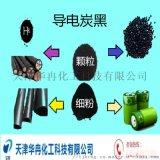 導電塗料專用導電碳黑