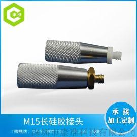 M15长硅胶接头 点胶针筒玻璃胶金属转换头