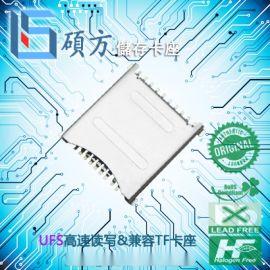 智能手机高速读写UfS卡座