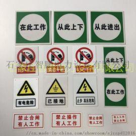智鹏电力标识牌 PVC标志牌定做厂家
