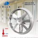 华大牌烤房专用耐高温轴流风机 循环风机