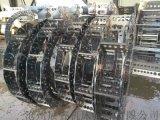码坯机桥式封闭式钢制拖链 沧州嵘实钢制拖链