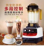 商用萃茶機大馬力多功能萃茶奶泡機奶茶店智慧萃茶冰沙奶泡機