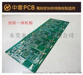 中雷PCB供应多层阻抗PCB专注PCB快速打样生产