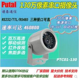 PTC01-130 130万像素串口摄像头 监控摄像机