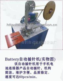 Battery自动插针机