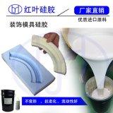 白色模具矽膠 耐燒模具矽膠 石膏模具矽膠