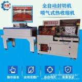 热收缩膜包装机 全自动封切机 日用品食品套膜塑封机