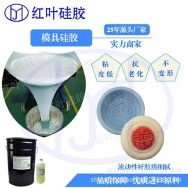 装修家具模具硅胶液体模具硅胶厂HY-625模具硅胶