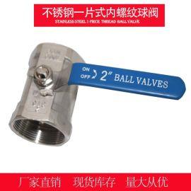Q11F304不锈钢一片式内螺纹 1000WOG CF8  BALL VALVE