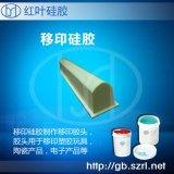 不收缩移印硅胶、无杂质细腻移印胶浆