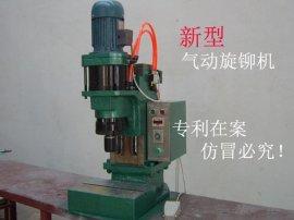 PXR气动旋铆机(PXR1000)