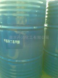 供应甲基异丁基甲酮(MIBK)