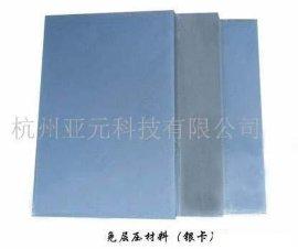 PVC免层压银卡 - 002