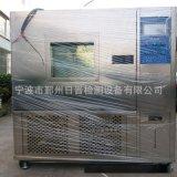 RJ-1000H高低溫交變溼熱試驗機日晉廠家