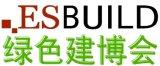 2014第25届中国(上海)国际建材及室内装饰展览会