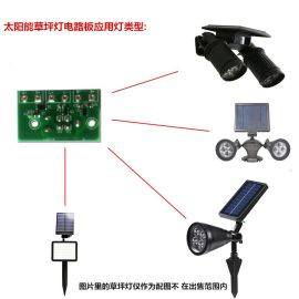 自带开关太阳能草坪灯射灯控制器3.7V 电池