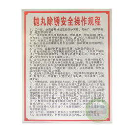厂家现货供应岗位安全操作规程牌 铝板丝印安全标志牌