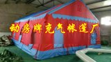 北京动房牌户外庆典帐篷 婚庆 宴充气帐篷