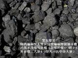 煤炭出售陕西榆林水洗煤神木气化煤炭出售