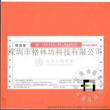 【格林坊】低價優質珠寶質保單印刷定製