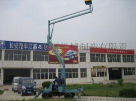 供应SJQ曲臂式升降机产品整机