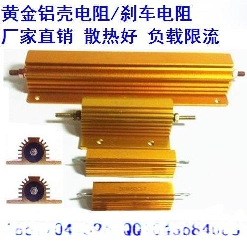 厂家直销黄金铝壳制动刹车电阻器