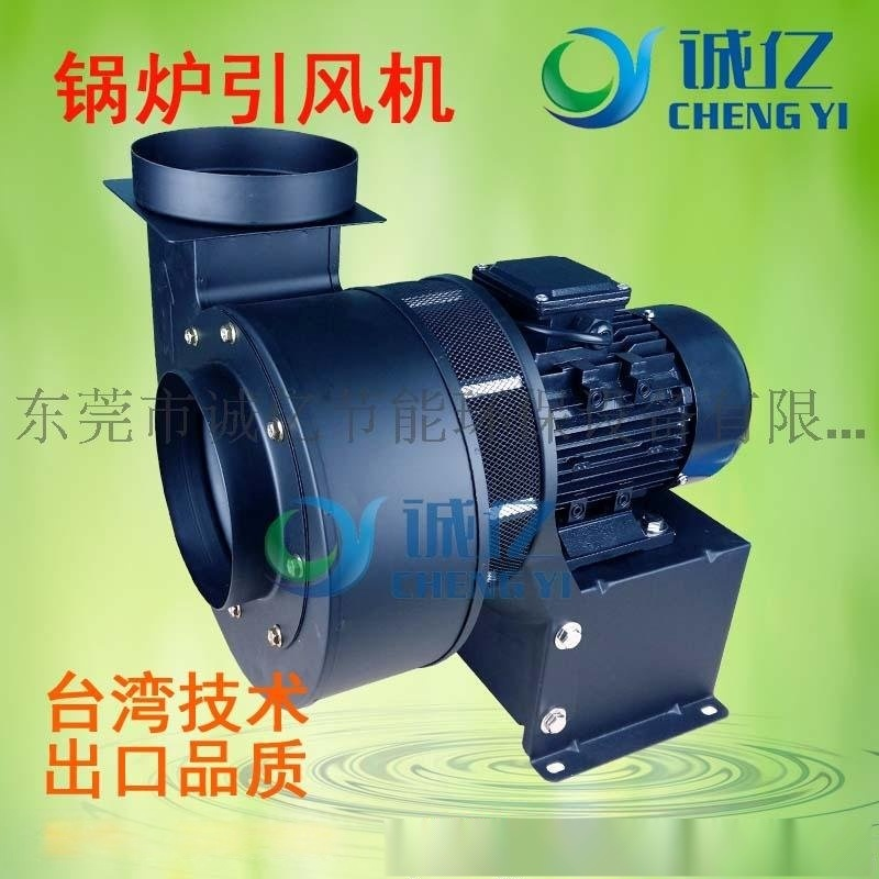 诚亿CYG750H生物质锅炉鼓风机离心鼓风机 锅炉离心风机