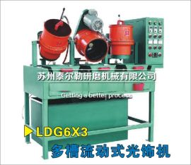供应苏州高精度流动式光饰机|苏州树脂研磨石