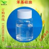 苯基硅油,DC556,苯甲基硅油,苯基聚三甲基硅氧烷