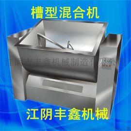江阴混合机厂家供应CH-200不锈钢槽型混合机