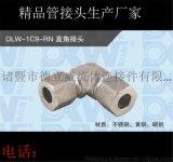 1C9-RN不鏽鋼直角單卡套彎頭90度62黃銅加厚精品外六角公制螺紋內外絲