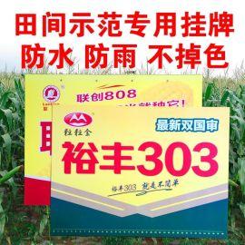 裕丰303PVC防水防晒挂牌玉米挂牌玉米种宣传挂牌PVC推广挂牌种子宣传挂牌