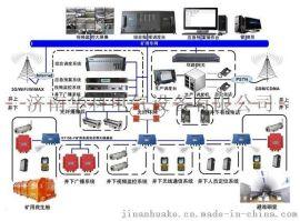 贵州贵阳煤矿-矿用无线通信系统
