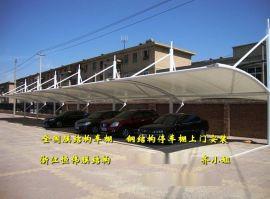 襄樊大客车汽车停车棚价格、襄樊膜结构车棚