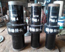实体厂家专业生产碳钢大口径绝缘接头