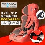 fengbaby儿童安全座椅汽车用isofix+latch车载婴儿坐椅3C认证9-12