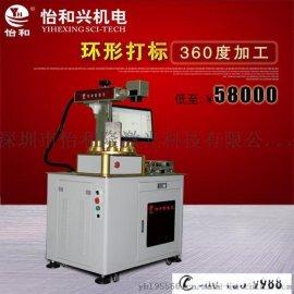 厂家直销3D旋转激光打标机 多工位光纤金属打标机 激光刻字机