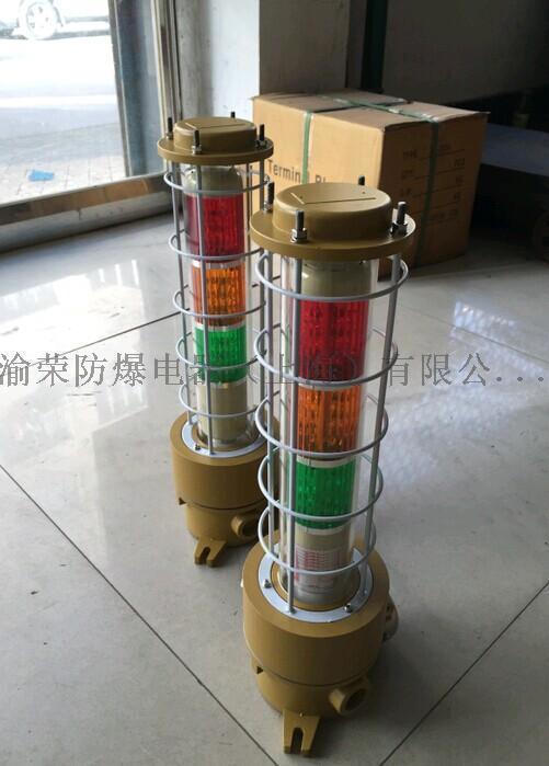 山東省濟寧市新款LED防爆三色警告燈特價