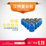 水性白乳胶 环保乳白胶水 复合型胶粘剂 EVA胶水