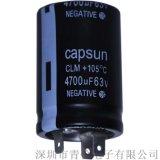 63V4700UF三焊片电解电容器 焊片电容