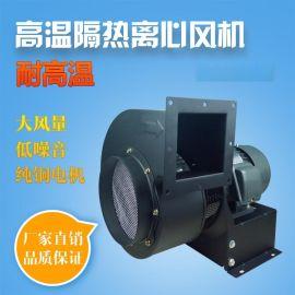 长轴高温隔热风机 热风循环风机 耐高温抽风机 鼓风机1100w