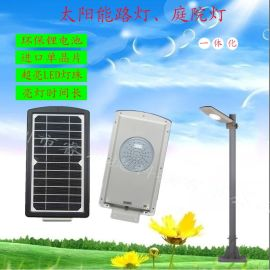 深圳厂家直销太阳能一体化路灯 庭院灯 公园灯