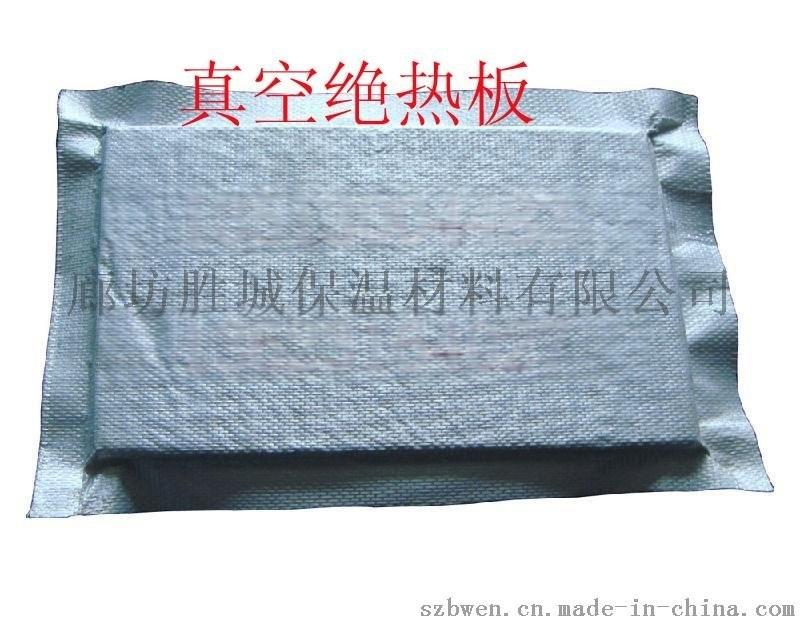 东丰县真空绝热保温板批发供应