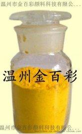 耐光耐热103中铬黄、501柠檬黄