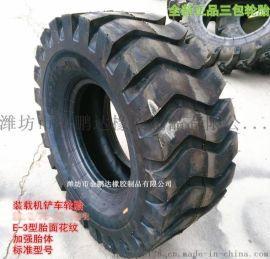 装载机轮胎20.5/70-16 铲车轮胎 工程轮胎20.5/70-16 E-3胎面花纹 **浪花纹
