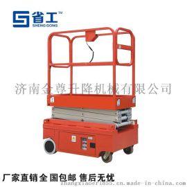 移动式液压升降机,液压自行升降机升降台,液压式升降机